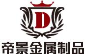 东莞市帝景装饰工程有限公司