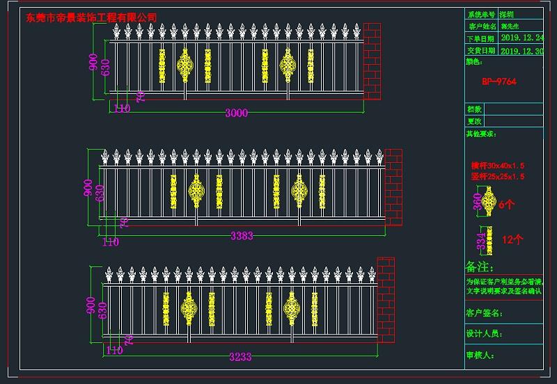 郭总铝艺围栏设计方案