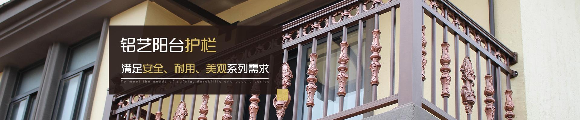 铝艺阳台护栏   满足安全、耐用、美观系列需求