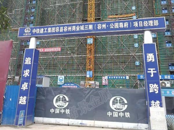 与中建一局合作的镀锌栏杆项目施工中